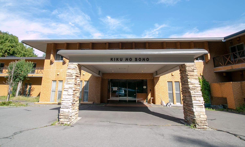 特別養護老人ホーム・デイサービスセンター菊の園の外観